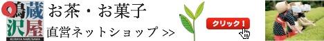 【ネット通販】伊豆のお茶・伊豆の銘菓 直営ネットショップ