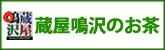 蔵屋鳴沢のお茶情報