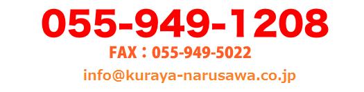 055-949-1208